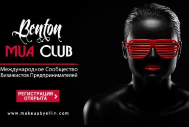 «BENTON MUA CLUB»